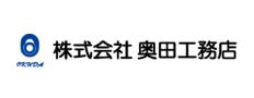 株式会社奥田工務店