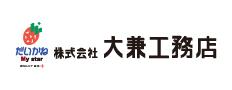株式会社大兼工務店