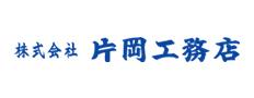 株式会社北川建設