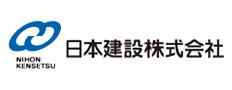 日本建設工業株式会社